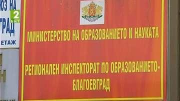 Закриват 8 паралелки в Благоевградско