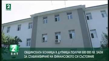 Общинската болница в Дупница получи заем за разплащане на дълговете