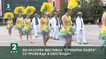 """Международен фолклорен фестивал Сребърна пафта"""" се провежда в Кюстендил"""