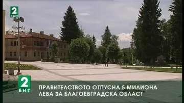 Министерски съвет отпусна 5 милиона лева за общини в Благоевградска област