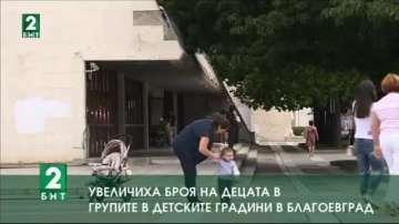 Увеличиха броя на децата в групите в детските градини в Благоевград
