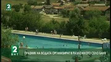 Празник на водата организират в разложкото село Баня