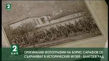 Оригинални фотографии на Борис Сарафов се съхраняват в музея в Благоевград