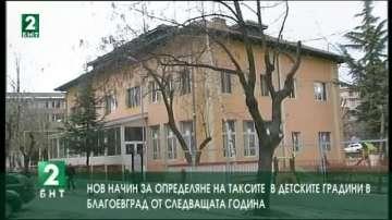 Нов начин за определяне на таксите в детските градини в Благоевград