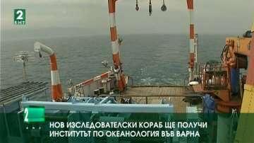 Нов изследователски кораб ще получи Институтът по океанология във Варна