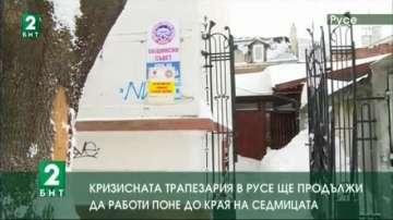 Кризисната трапезария в Русе ще продължи да работи поне до края на седмицата