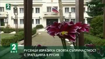 Русенци изразиха своята съпричастност с трагедията в Русия