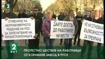 Работници от корабния завод в Русе излязоха на протест