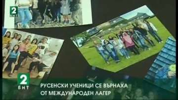 Русенски ученици се върнаха от международен лагер