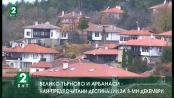 Велико Търново и Арбанаси са сред най-предпочитаните дестинации за 8 декември
