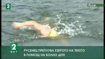 Русенец преплува езерото на Текето в помощ на болно дете