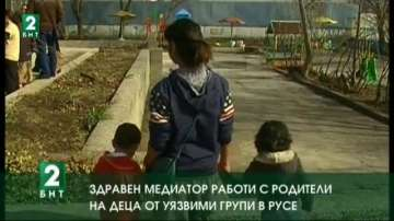 Здравен медиатор работи с родители на деца от уязвими групи в Русе