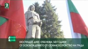 Кюстендил днес отбелязва 140  г. от Освобождението от османско робство на града