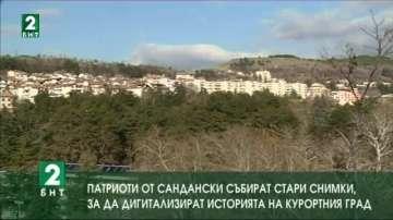 В Сандански събират стари снимки, за да дигитализират историята на града