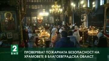 Проверяват пожарната безопасност на храмовете в Благоевградска област