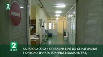 Лапароскопски операции ще се извършват в онкологичната болница в Благоевград
