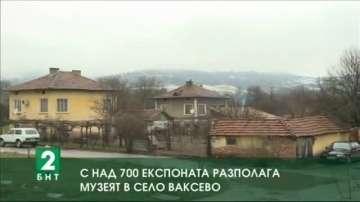С над 700 експоната разполага музеят в село Ваксево