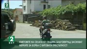 Намалява битовата престъпност в селата от община Благоевград
