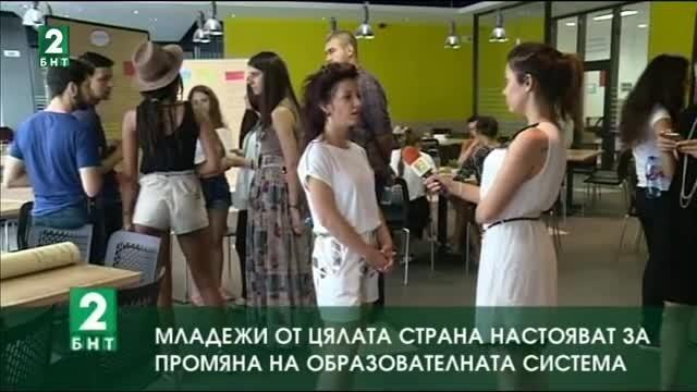 Младежи от цялата страна настояват за промяна на образователната система