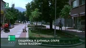 Общината в Дупница откри зелен телефон