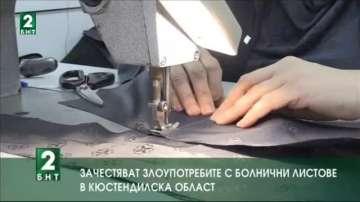 Зачестяват злоупотребите с болнични, оплакват се работодатели в Кюстендилско