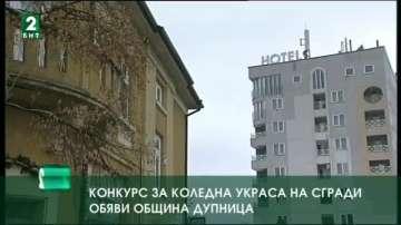 Kонкурс за коледна украса на сгради обяви община Дупница