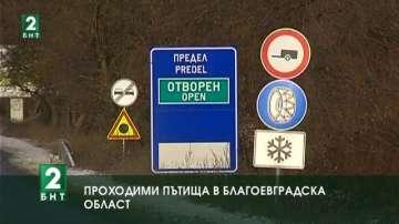 Проходими пътища при зимни условия в Благоевградска област