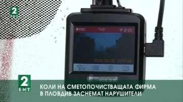 Колите на сметопочистващата фирма в Пловдив вече заснемат нарушители