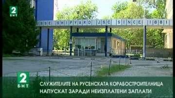 Служителите на русенската корабостроителница напускат заради неизплатени заплати