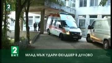 Отново насилие над медицинско лице, този път в Дулово