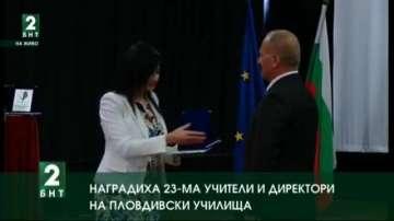 Учители и директори на пловдивски училища бяха наградени за заслуги в професията