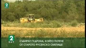 Събират гудрона, който потече на старото русенско сметище