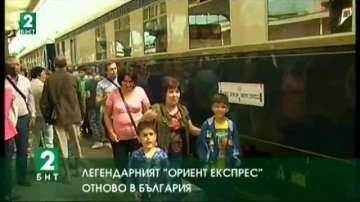 """""""Ориент Експрес """" отново в България"""