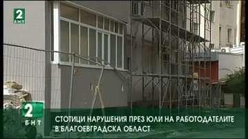 Стотици нарушения на работодателите в Благоевградска област през юли