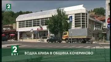 Водна криза в община Кочериново