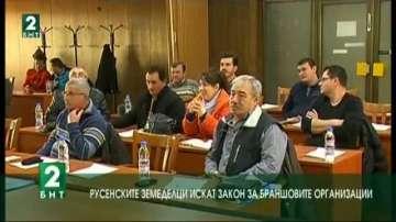 Русенските земеделци искат Закон за браншовите организации