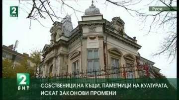 Собствениците на къщи, паметници на културата, искат законови промени