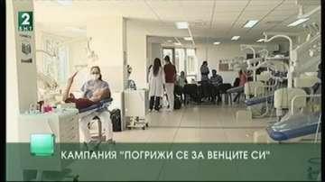 Кампания във Варна  Погрижи се за венците си