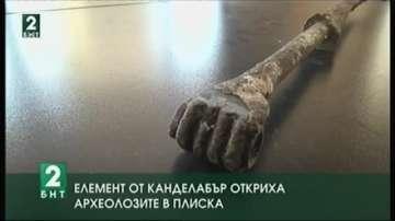 Елемент от канделабър откриха археолозите в Плиска