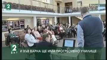 И във Варна ще има Прогресивно училище