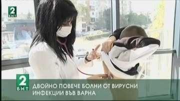 Двойно повече са болните от вирусни инфекции във Варна