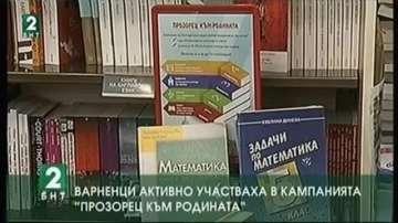 """Варненци активно участваха в кампанията """"Прозорец към родината"""""""