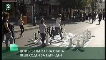 Центърът на Варна стана пешеходен за един ден