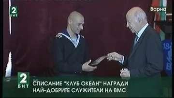 Списание Клуб Океан награди най-добрите служители на ВМС