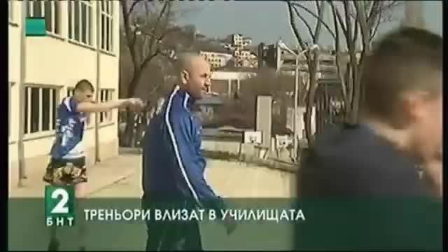 Треньори влизат в часовете по физическо възпитание във Варна