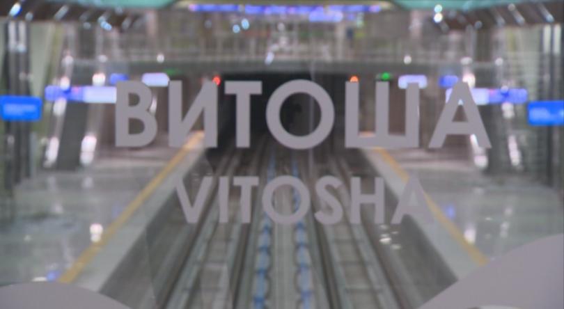 снимка 3 Разширението на метрото до Черни връх - готово до 24 юли
