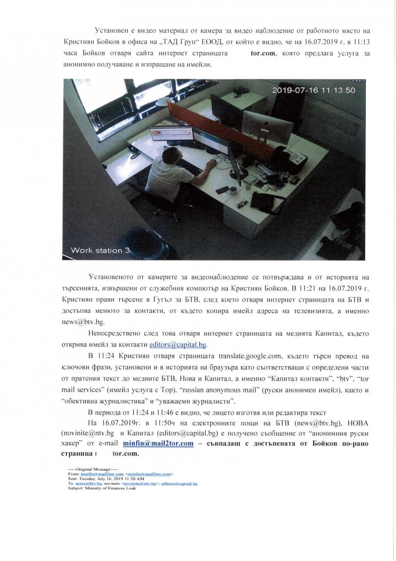 снимка 1 Спецпрокуратурата разпространи доказателства срещу ТАД груп