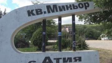 В Атия протестираха срещу строежа на депо за опасни отпадъци