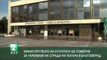 Министерството на културата ще помогне за укрепване на театърa в Благоевград