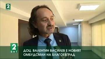 Доц. Валентин Василев е новият омбудсман на Благоевград